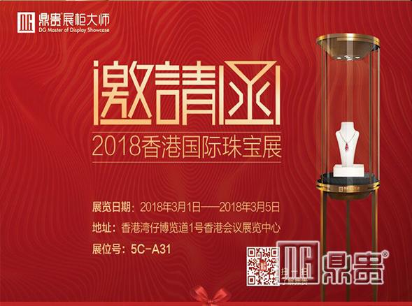 2018鼎贵珠宝柜台公司香港新品发布丨香港5C—A31展位等你来