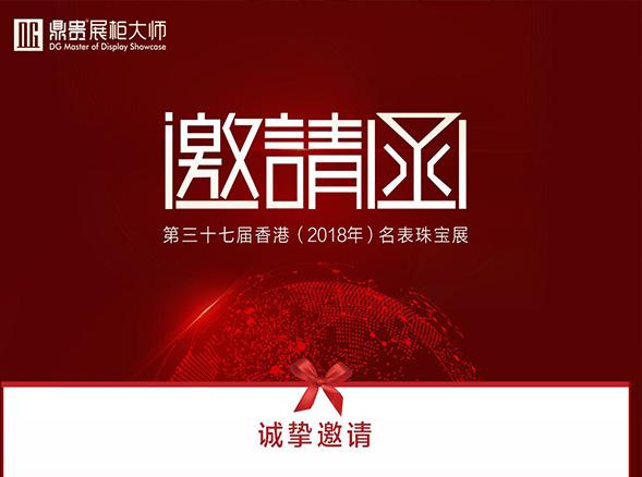 看这里!鼎贵2019年新品将于香港珠宝展首发上市!