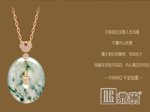 古之君子必佩玉丨鼎贵与中国著名翡翠品牌携手前行