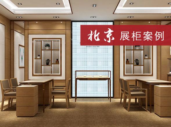 直击|鼎贵北京展柜案例,get大牌们的展柜采购技巧